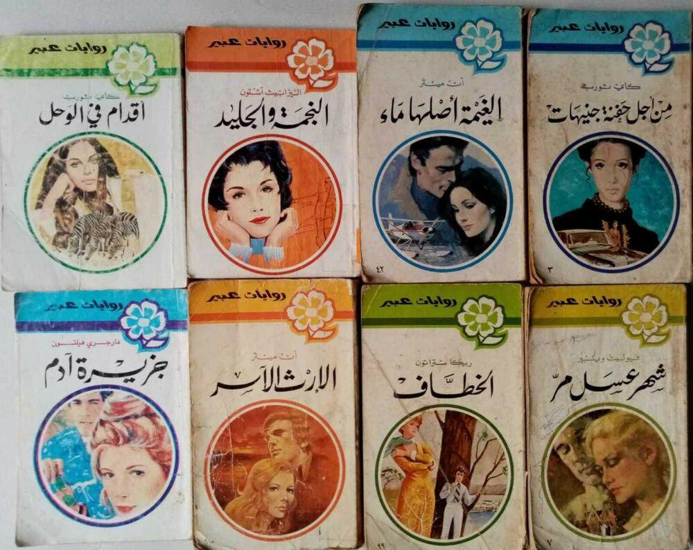 صورة تنزيل روايات عبير, قصص رومانسيه جميله 11877 8