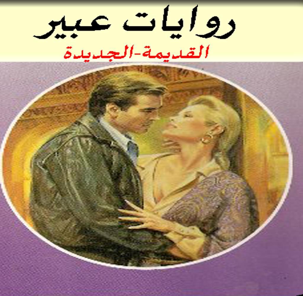 صورة تنزيل روايات عبير, قصص رومانسيه جميله 11877