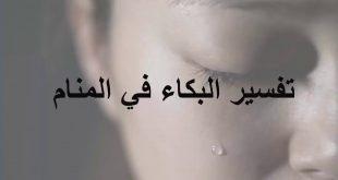 القهر والبكاء في المنام, التفسير ده مختلف خالص