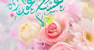 صورة كلمات عن العيد جميله , ما اجمل ان يأتى العيد 11901 8 310x165