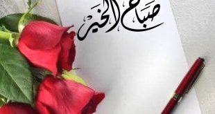 صورة رسائل حب صباح الخير , أجمل صباح الخير 12137 8 310x165