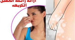 صورة كيف تصبح رأحة مهبلك نظيفة  , وصفة لرائحة المهبل 12930 1.jpeg 310x165